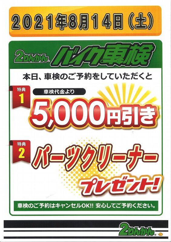 車検イベント_page-0001