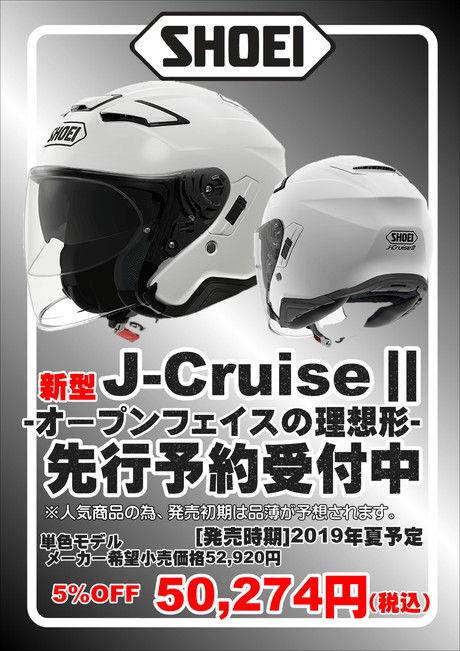 J-CruiseII