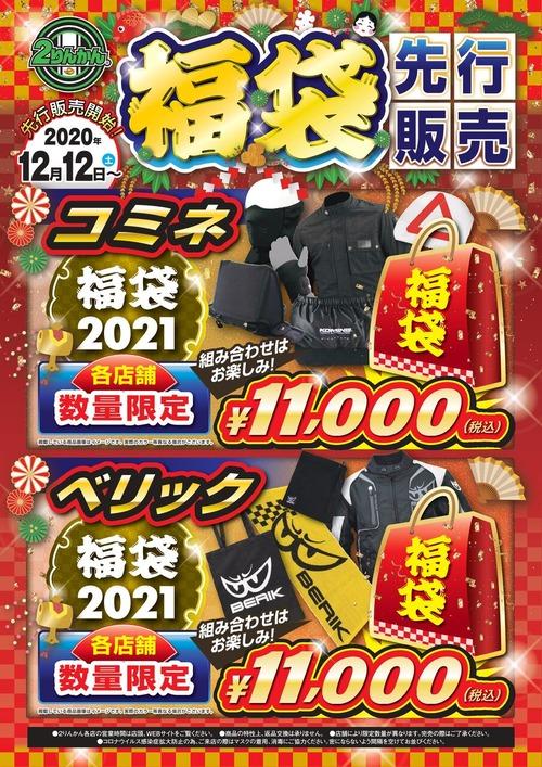 福袋20y1212_A3_page-0001