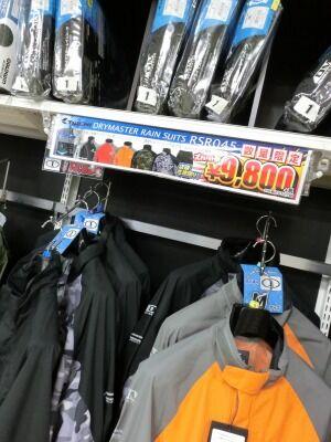 岡山 倉敷 福山 バイク車検 バイク任意保険 レインウェア12 (2)