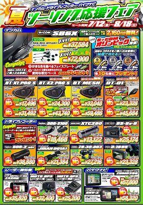 岡山 倉敷 福山 バイク車検 バイク任意保険 B+COM (11)