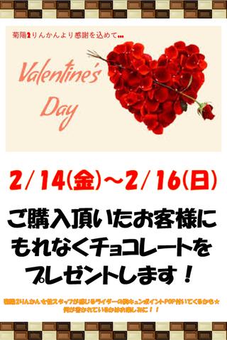 菊陽2りんかん バレンタイン イベント