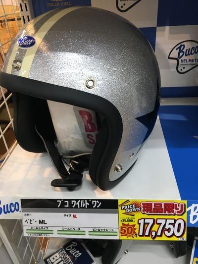 菊陽2りんかん特価ヘルメットセール (1)