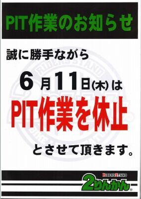 岡山 倉敷 福山 バイク車検 バイク任意保険060601