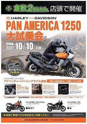 岡山 倉敷 福山 バイク車検 バイク任意保険 21