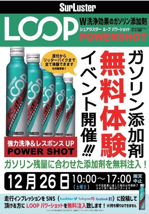 loop1226