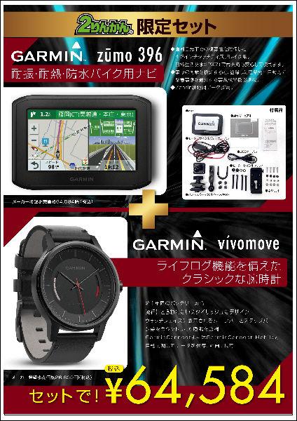 GARMIN限定セット_L