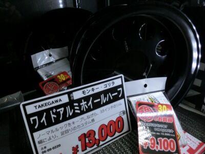 岡山 倉敷 福山 バイク車検 バイク任意保険 モンキー 1(5)