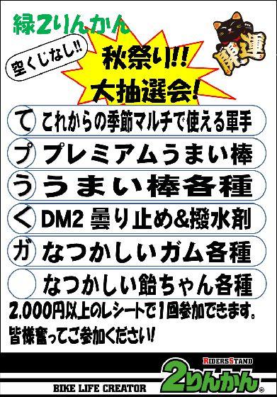 三角くじ 緑2りんかん 平日 限定 イベント