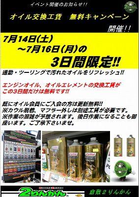 岡山 倉敷 福山 バイクオイル