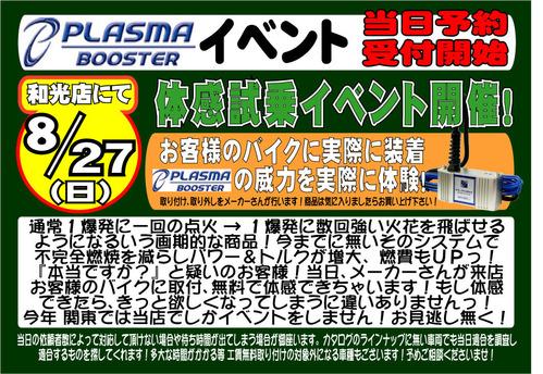 プラズマブースターイベント02