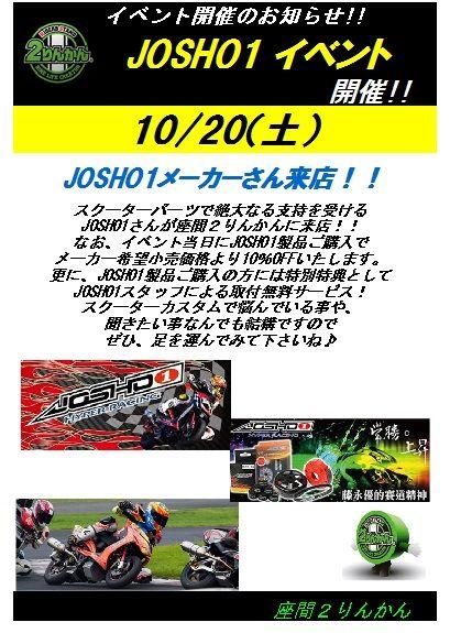 JOSHO11020