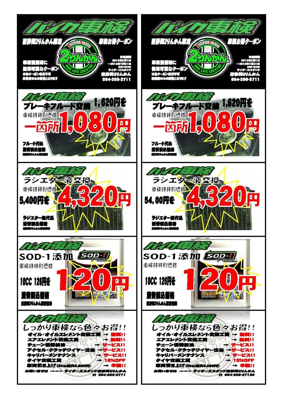 東静岡車検チケット0001