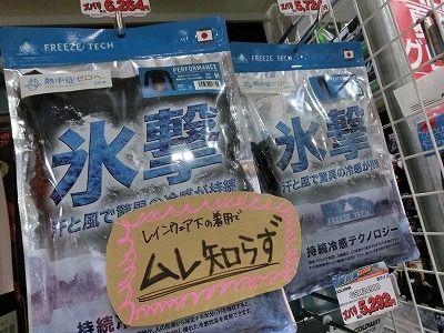 岡山 倉敷 福山 バイク車検 バイク任意保険 レインウェア (1)