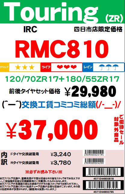 RMC81012070ZR1718055ZR17