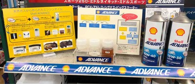 「Shell ADVANCE」