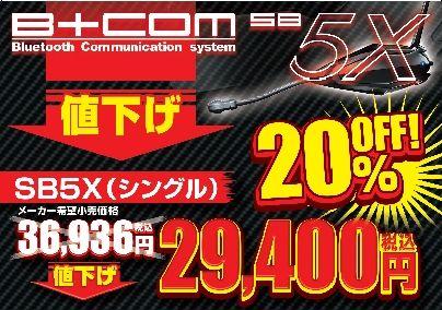 BCOM_5X値下_シングル_L