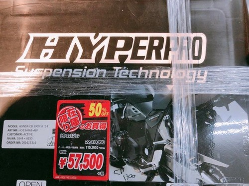 CB1300 ハイパープロ