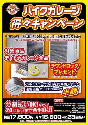 岡山 倉敷 福山 バイク車検 バイク任意保険 バッテリー21 (3)
