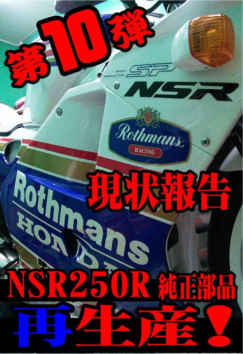 NSR続報10