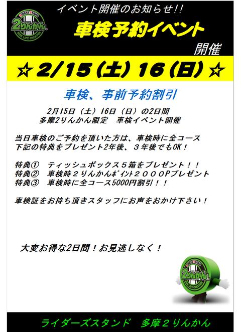 車検イベント2月