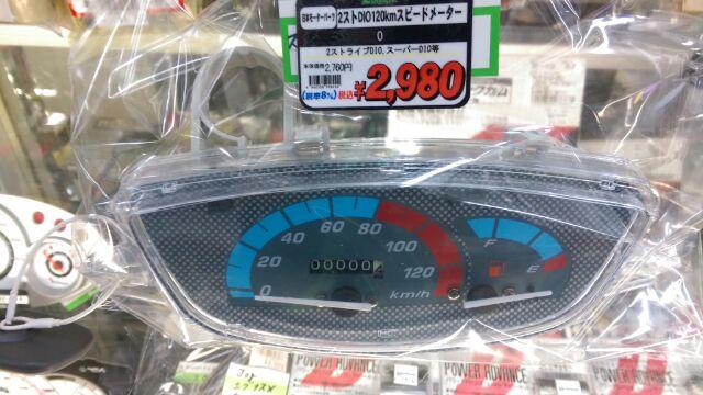 ライブDIO120KMメーター