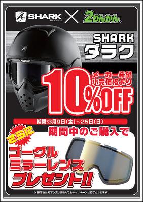 SHAK_ダラクCP-A3_L