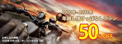 202010_kariipanashi