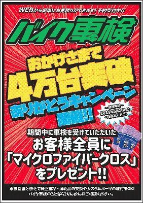 岡山 倉敷 福山 バイク車検 バイク任意保険 (2)