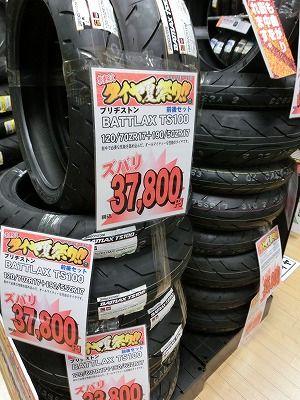 岡山 倉敷 福山 バイク車検 バイク任意保険 タイヤ祭り1