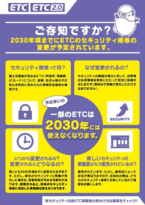 ETCセキュリティ