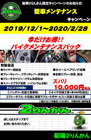 菊陽2りんかん愛車メンテナンスキャンペーン