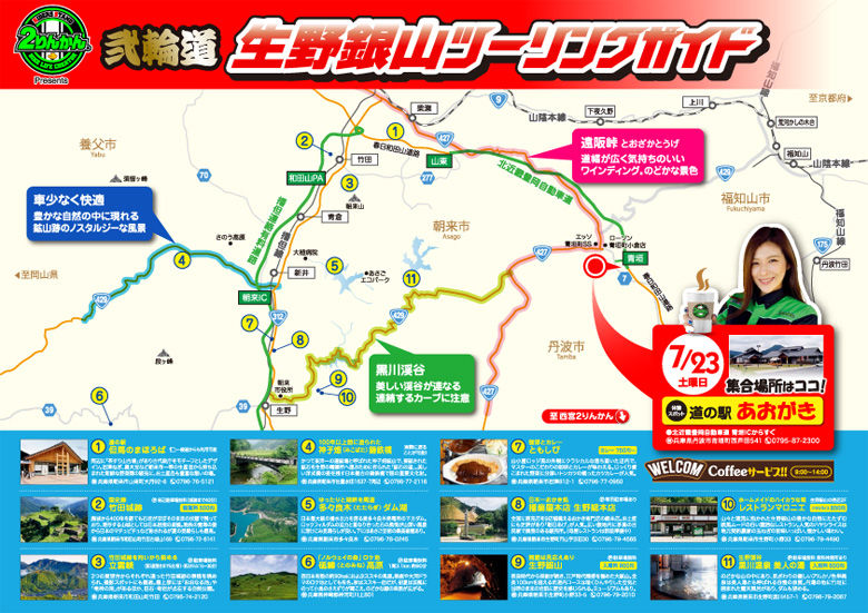 Touring_16y0723_map