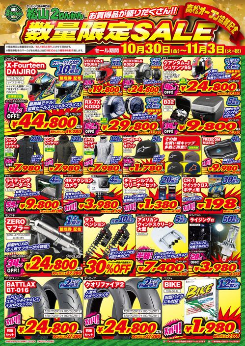 Limited-Sale_Matsuyama_A3