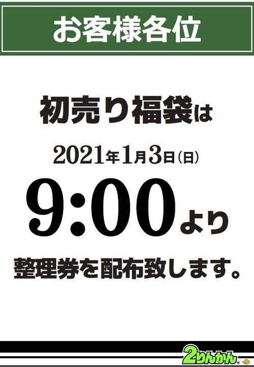 2021_0103_福袋