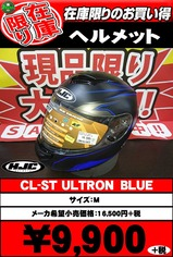 特価CL-ST-ULTRON BLUE