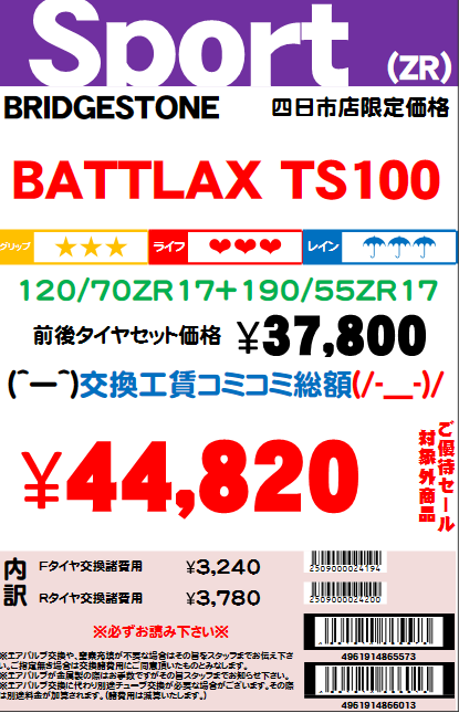 TS10012070ZR1719055ZR17