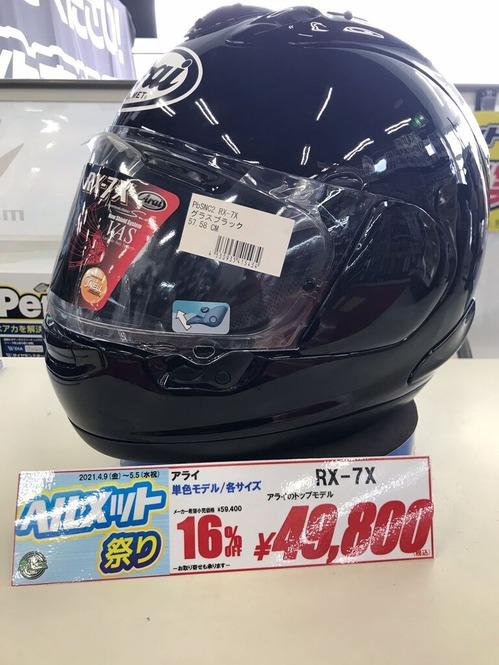 ヘルメット祭りRX-7X
