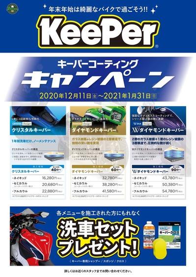 KeePerCP202012〜