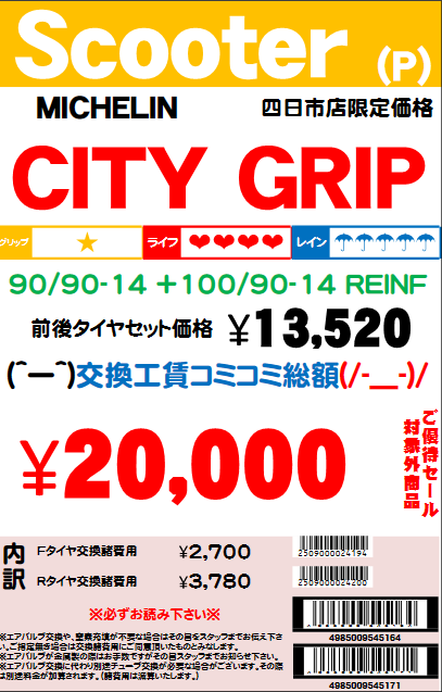CITYGRIP9090141009014