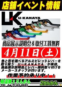 店舗イベントUKANAYA