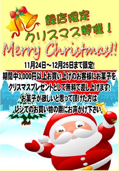 クリスマス イベント 緑2りんかん