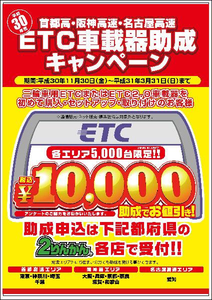 ETC助成_1811_L
