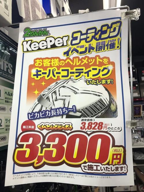 KeePerイベント価格