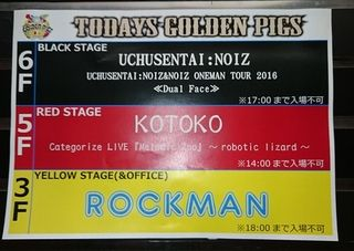 KOTOKO 新潟 GOLDEN PIGS RED STAGE 奈良2りんかん
