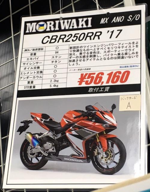 2CBR250RR モリワキ