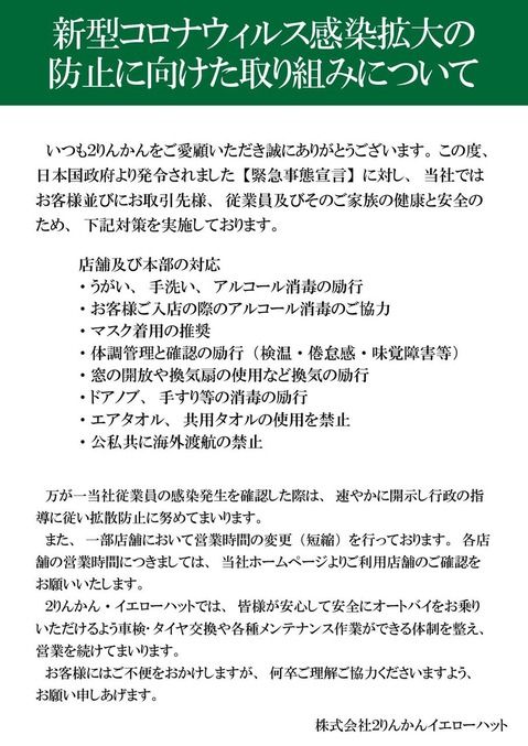 コロナ対策告知_000001