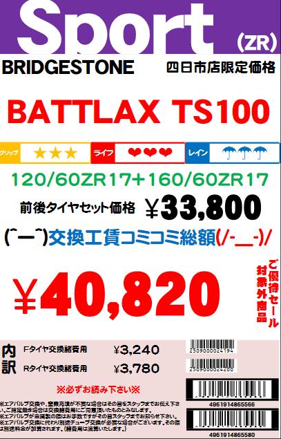TS10012060ZR1716060ZR17