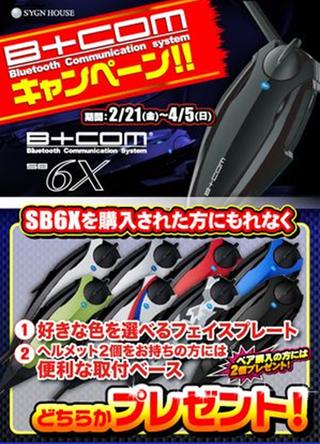 菊陽2りんかん BCOM6X キャンペーン