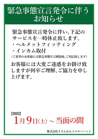 案内_サービス休止_A3
